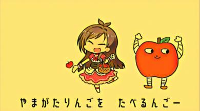 りんご たべる ん ご
